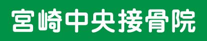 宮崎市の宮崎中央接骨院